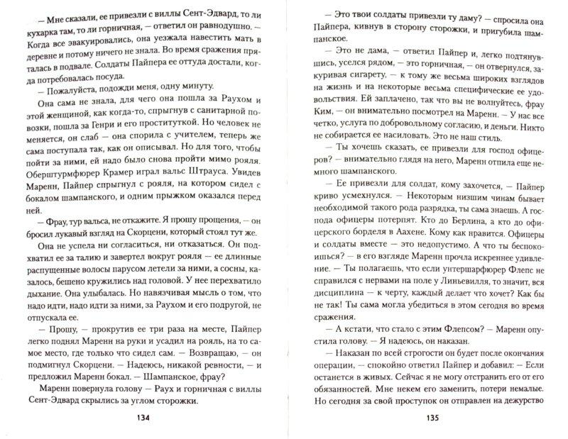 Иллюстрация 1 из 5 для Арденны - Михель Гавен   Лабиринт - книги. Источник: Лабиринт