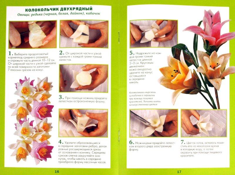 Как из овоща сделать цветок из