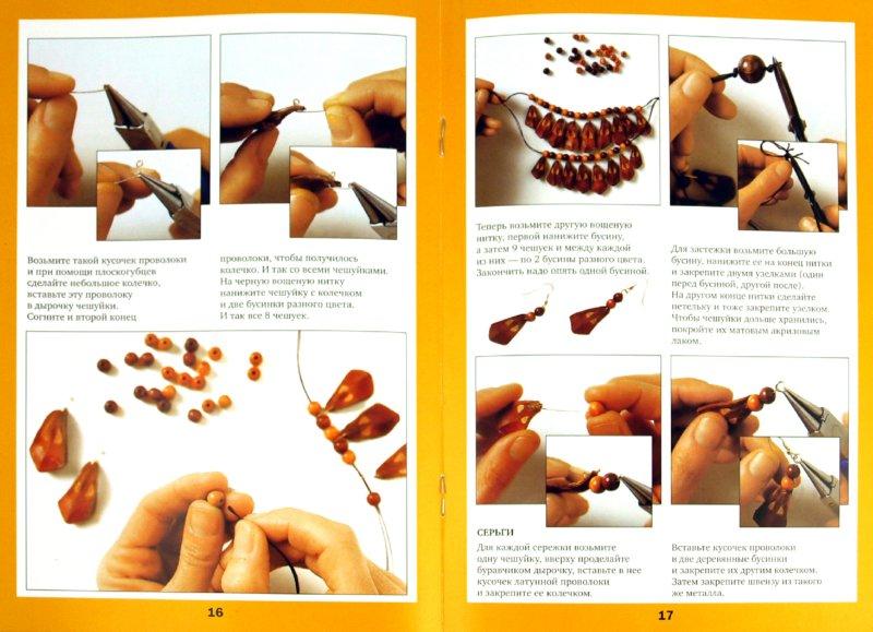 Украшения из природного материала своими руками