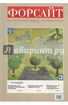 Форсайт №3 2010 Журнал Государственного Университета - Высшая школа экономики