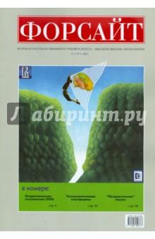 Форсайт №1 2011 Журнал Государственного Университета - Высшая школа экономики