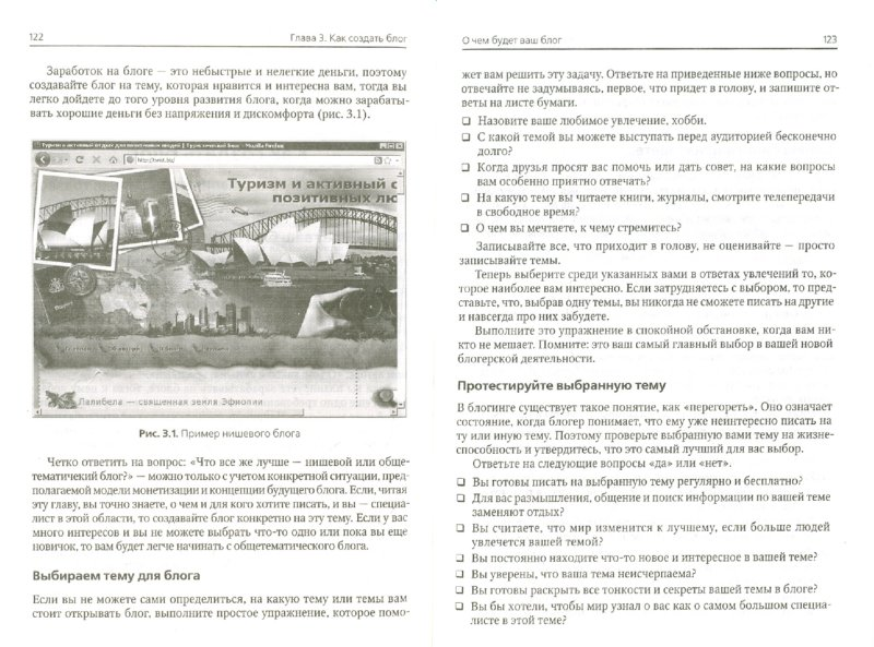 Иллюстрация 1 из 6 для Прибыльный блог: создай, раскрути и заработай - Евгений Литвин | Лабиринт - книги. Источник: Лабиринт