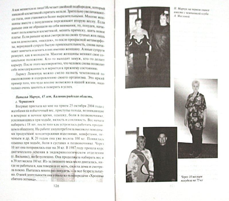Иллюстрация 1 из 16 для Сбросить вес и помолодеть. Самоубеждение, движение, жизнелюбие - Владимир Миркин | Лабиринт - книги. Источник: Лабиринт