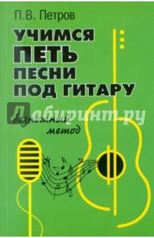 Учимся петь под гитару: безнотный метод