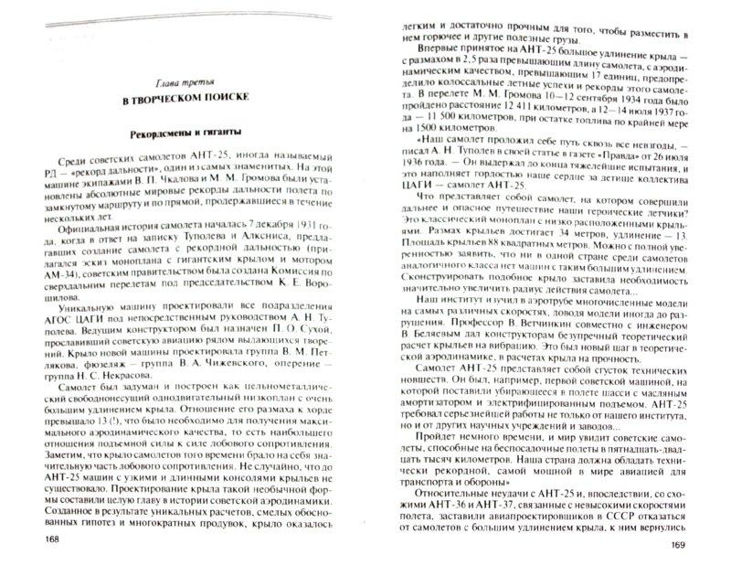 Иллюстрация 1 из 9 для ЖЗЛ: Туполев - Николай Бодрихин | Лабиринт - книги. Источник: Лабиринт