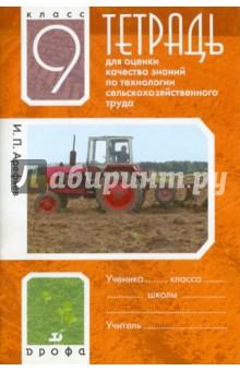 Тетрадь для оценки качества знаний по технологии сельскохозяйственного труда. 9 класс