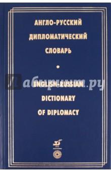 Англо-русский дипломатический словарь
