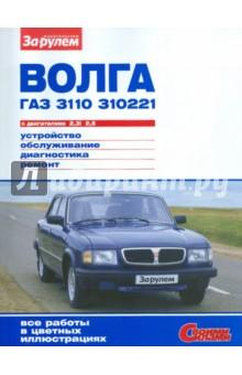 ГАЗ-3110;310221 Волга. Устройство. Обслуживание. Диагностика. Ремонт