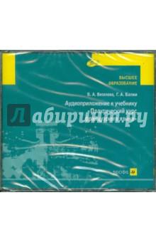 Практический курс французского языка (4CD)