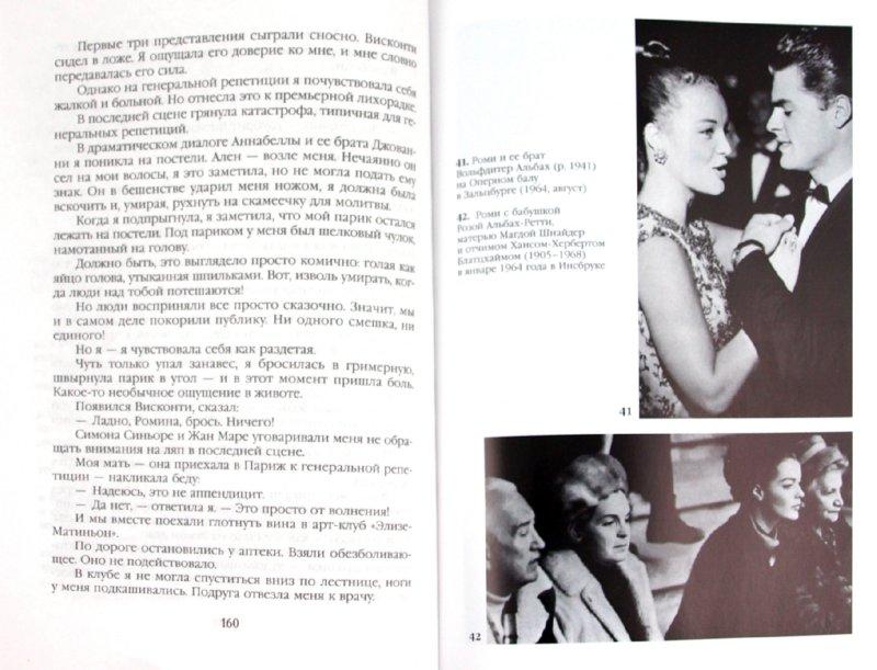 Иллюстрация 1 из 7 для Я, Роми Шнайдер. Дневник   Лабиринт - книги. Источник: Лабиринт