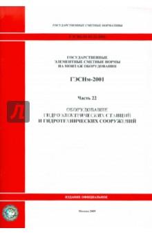 ГЭСНм 81-03-22-2001. Часть 22. Оборудование гидроэлектрических станций и гидротехнических сооружений