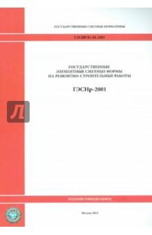 ГЭСНр 81-04-2001. Государственные элементные сметные нормы на ремонтно-строительные работы