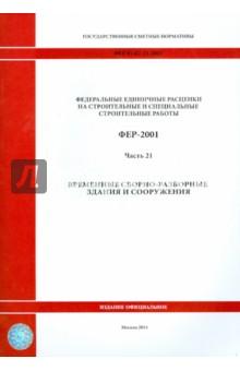 ФЕР 81-02-21-2001. Часть 21. Временные сборно-разборные здания и сооружения