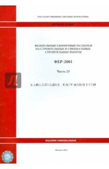 ФЕР 81-02-23-2001. Часть 23. Канализация - наружные сетиСтроительство<br>Государственные сметные нормативы. Федеральные единичные расценки на строительные и специальные строительные работы (далее - ФБР) предназначены для определения затрат при выполнении строительных работ и составления на их основе сметных расчетов (смет) на производство указанных работ.<br>Утверждены и внесены в федеральный реестр сметных нормативов, подлежащих применению при определении сметной стоимости объектов капитального строительства, строительство которых финансируется с привлечением средств федерального бюджета Приказом Министерства строительства и жилищно-коммунального хозяйства Российской Федерации от 30.01.2014 г. №31/пр (в ред. Приказа Минстроя России от 07.02.2014 г. № 39/пр).<br>