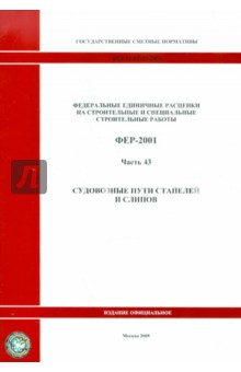 ФЕР 81-02-43-2001. Часть 43. Судовозные пути стапелей и слипов