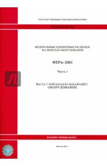 ФЕРм 81-03-01-2001. Часть 1. Металлообрабатывающее оборудованиеСтроительство<br>Государственные сметные нормативы. Федеральные единичные расценки на монтаж оборудования предназначены для определения затрат при выполнении работ по монтажу оборудования и составления на их основе расчетов (смет) на производство указанных работ.<br>Утверждены и внесены в федеральный реестр сметных нормативов, подлежащих применению при определении сметной стоимости объектов капитального строительства, строительство которых финансируется с привлечением средств федерального бюджета Приказом Министерства строительства и жилищно-коммунального хозяйства Российской Федерации от 30.01.2014 г. № 31/пр (в ред. Приказа Минстроя России от 07.02.2014 г. № 39/пр)<br>