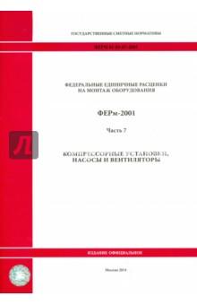 ФЕРм 81-03-07-2001. Часть 7. Компрессорные установки, насосы и вентиляторы