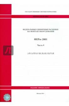 ФЕРм 81-03-09-2001. Часть 9. Электрические печи