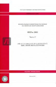 ФЕРм 81-03-17-2001. Часть 17. Оборудование предприятий цветной металлургии
