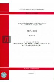 ФЕРм 81-03-23-2001. Часть 23. Оборудование предприятий электротехнической промышленностиСтроительство<br>Государственные сметные нормативы. Федеральные единичные расценки на монтаж оборудования предназначены для определения затрат при выполнении работ по монтажу оборудования и составления на их основе расчетов (смет) на производство указанных работ.<br>Утверждены и внесены в федеральный реестр сметных нормативов, подлежащих применению при определении сметной стоимости объектов капитального строительства, строительство которых финансируется с привлечением средств федерального бюджета Приказом Министерства строительства и жилищно-коммунального хозяйства Российской Федерации от 30.01.2014 г. № 31/пр (в ред. Приказа Минстроя России от 07.02.2014 г. № 39/пр)<br>