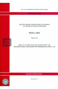 ФЕРм 81-03-27-2001. Часть 27. Оборудование предприятий полиграфической промышленности