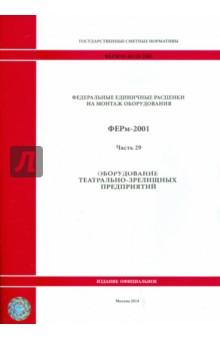 ФЕРм 81-03-29-2001. Часть 29. Оборудование театрально-зрелищных предприятий