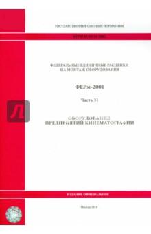 ФЕРм 81-03-31-2001. Часть 31. Оборудование предприятий кинематографии