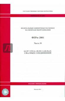 ФЕРм 81-03-39-2001. Часть 39. Контроль монтажных сварных соединений