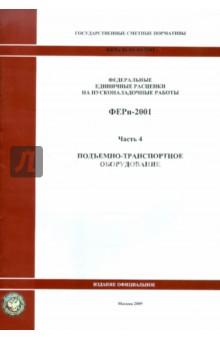 ФЕРп 81-05-04-2001. Часть 4. Подъемно-транспортное оборудованиеСтроительство<br>Государственные сметные нормативы. Федеральные единичные расценки на пусконаладочные работы (далее -ФЕРп) предназначены для определения затрат при выполнении пусконаладочных работ и составления на их основе сметных расчетов (смет) на производство указанных работ.<br>Утверждены и внесены в федеральный реестр сметных нормативов, подлежащих применению при определении сметной стоимости объектов капитального строительства, строительство которых финансируется с привлечением средств федерального бюджета Приказом Министерства строительства и жилищно-коммунального хозяйства Российской Федерации от 30.01.2014 г. № 31/пр (в ред. Приказа Минстроя России от 07.02.2014 г. № 39/пр).<br>