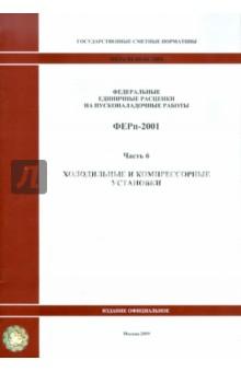 ФЕРп 81-05-06-2001. Часть 6. Холодильные и компрессорные установки