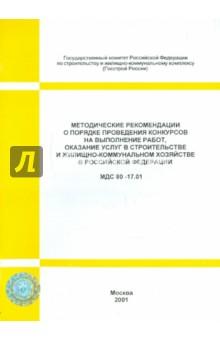 МДС 80-17.01 Методические рекомендации о порядке проведения конкурсов на выполнение работ...