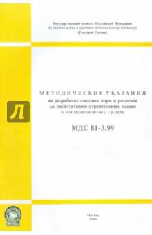 Методические указания по разработке сметных норм и расценок на экс. строительных машин (МДС 81-3.99)Строительство<br>Методические указания по разработке сметных норм и расценок на эксплуатацию строительных машин и автотранспортных средств.<br>РАЗРАБОТАНЫ Центральным научно-исследовательским институтом экономики и управления в строительстве Госстроя России (ответственный исполнитель к.э.н. А А. Солин), Управлением ценообразования и сметного нормирования в строительстве и жилищно-коммунальном хозяйстве Госстроя России (ВА. Степанов, В.Н. Маклаков, Г.П. Шпунт, Т.П. Грищенкова), Управлением механизации, инженерного оборудования и лизинга Госстроя России (Д.П. Добжинский, Н.Д. Тимофеев), Межрегиональным центром по ценообразованию в строительстве и промышленности строительных материалов Госстроя России (И.И. Дмитренко), при участии корпораций Трансстрой и Росагропромстрой, института Владимиргражданпроект, региональных центров по ценообразованию в строительстве Республики Коми, Московской, Воронежской, Волгоградской областей, г.г. Санкт-Петербурга, Омска и Самары.<br>ВНЕСЕНЫ Управлением ценообразования и сметного нормирования в строительстве и жилищно-коммунальном хозяйстве Госстроя России<br>ПРИНЯТЫ И ВВЕДЕНЫ В ДЕЙСТВИЕ с 1 января 2000 года постановлением Госстроя России от 17 декабря 1999 года № 81.<br>