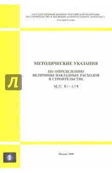 МДС 81-4.99Строительство<br>Методические указания по определению величины накладных расходов в строительстве (МДС 81-4.99).<br>Методические указания предназначены для широкого круга специалистов, занимающихся разработкой сметной документации для строительства и вопросами сметного нормирования и ценообразования в строительстве.<br>