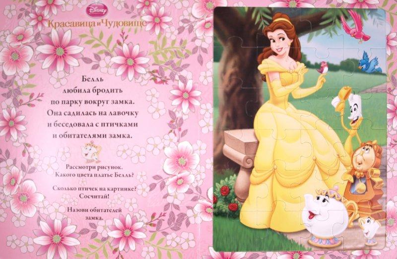 Иллюстрация 1 из 8 для Белль и Золушка. Моя большая книжка-мозаика   Лабиринт - книги. Источник: Лабиринт
