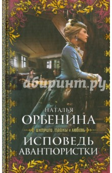Орбенина Наталья Исповедь авантюристки