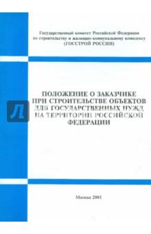 Положение о заказчике при строительстве объектов для государственных нужд на территории РФ