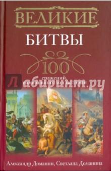Великие битвы. 100 сражений,изменивших ход истории