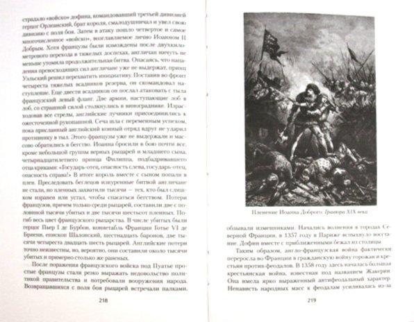 Иллюстрация 1 из 8 для Великие битвы. 100 сражений,изменивших ход истории - Доманин, Доманина | Лабиринт - книги. Источник: Лабиринт