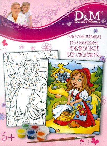"""Иллюстрация 1 из 10 для Раскраска по номерам """"Девочки из сказок"""" (43990)   Лабиринт - игрушки. Источник: Лабиринт"""