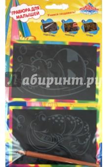 Гравюра для малышей 2 штуки в упаковке (радуга) (13939)