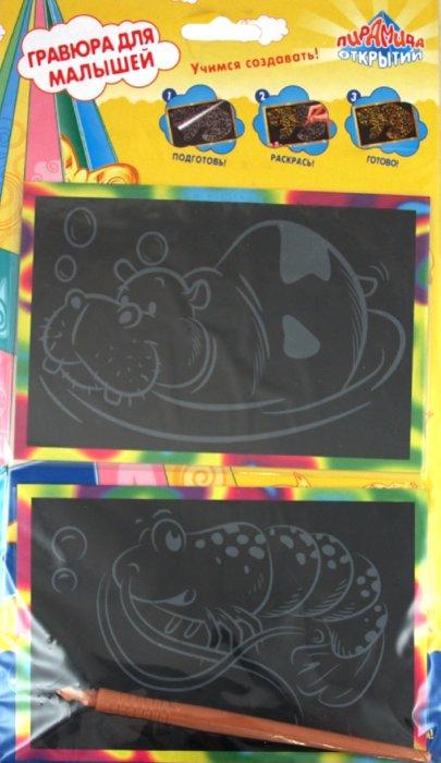 Иллюстрация 1 из 7 для Гравюра для малышей 2 штуки в упаковке (радуга) (13939) | Лабиринт - игрушки. Источник: Лабиринт