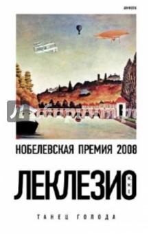 Танец голодаКлассическая зарубежная проза<br>Жан-Мария Гюстав Леклезио родился в 1940 г. в Ницце, в семье англичанина и француженки. Его творческая судьба сложилась счастливо: премия Ренодо, номинация на Гонкуровскую премию, премия Морана, в 1994 г. он был признан величайшим из ныне здравствующих авторов, пишущих на французском, и наконец в 2008 г. - Нобелевская премия с формулировкой за новизну, поэтические искания и чувственность, а также за поиски гуманности за пределами нынешней цивилизации. <br>Танец голода (2008) - роман-размышление о судьбах людских в период исторических катаклизмов, о беспомощности человека, оказавшегося один на один с современным миром.<br>Музыкальной параллелью, фоном и ритмом повествования становится Болеро Равеля. Это не просто пьеса, не обычное музыкальное произведение. Это рассказ об истории гнева, о голоде… Это пророчество, способное нарушить эгоистичное молчание мира.<br>…Плот попал в бурю, и ветер реальности нес его все дальше - среди рухляди и обломков, увлекаемых водоворотом бессмысленных событий, в хаосе лживых новостей и фальшивых сообщений, среди ненависти к чужакам, боязни шпионов, среди кухонных сплетен, голода и пустоты, недостатка любви и гордости…<br>Историю омывают реки. Они уносят тела, и еще очень долго их берега остаются пустынными.<br>