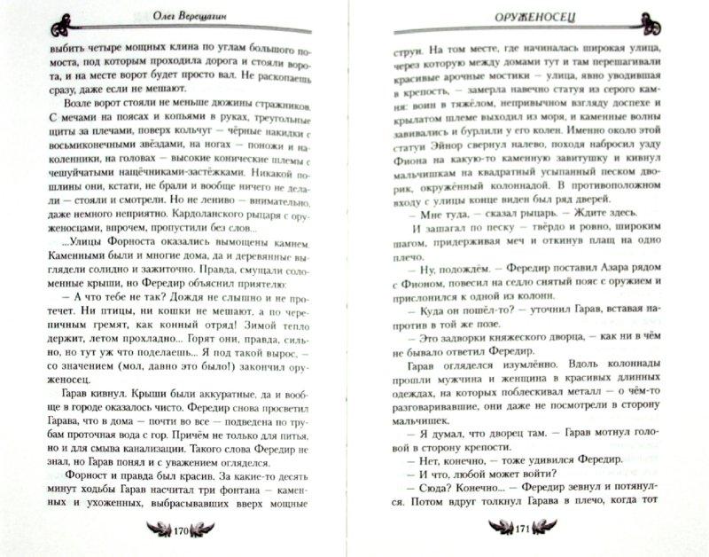 Иллюстрация 1 из 15 для Оруженосец - Олег Верещагин | Лабиринт - книги. Источник: Лабиринт