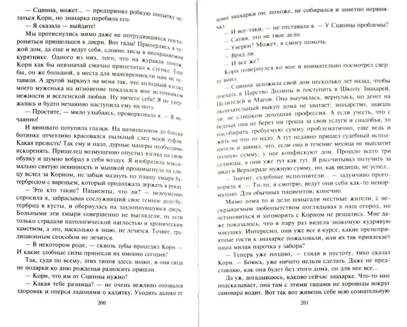Иллюстрация 1 из 13 для Саламандра - Елена Никитина | Лабиринт - книги. Источник: Лабиринт