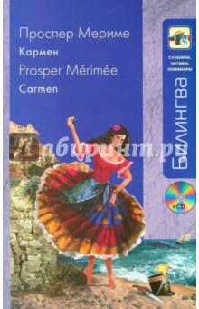 Кармен (+CD) от Лабиринт