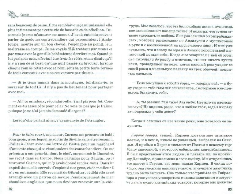 Иллюстрация 1 из 12 для Кармен (+CD) - Проспер Мериме | Лабиринт - книги. Источник: Лабиринт