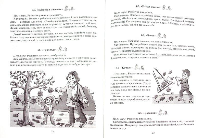 Иллюстрация 1 из 9 для 78 игр на прогулке с малышом - Александра Лиуконен   Лабиринт - книги. Источник: Лабиринт