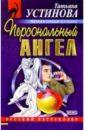 Устинова Татьяна Витальевна. Персональный ангел: Роман