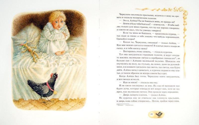 Иллюстрация 1 из 21 для Черная курица, или Подземные жители - Антоний Погорельский | Лабиринт - книги. Источник: Лабиринт