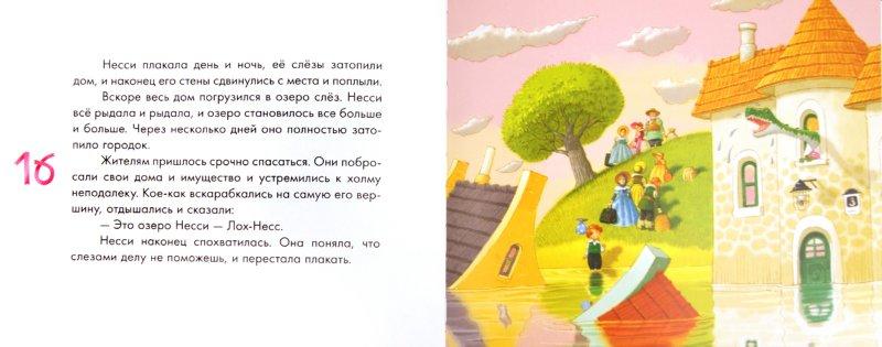 Иллюстрация 1 из 14 для Красные туфельки для Несси - Нунэ Саркисян | Лабиринт - книги. Источник: Лабиринт